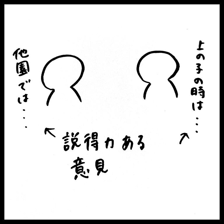 f:id:komyusyomama:20210608082756p:plain