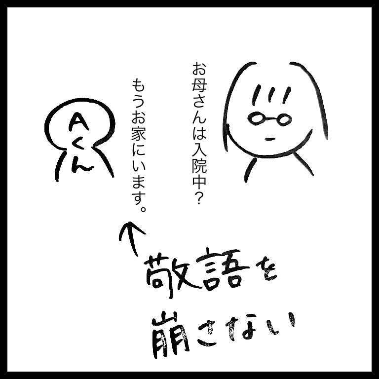 f:id:komyusyomama:20210609220130p:plain