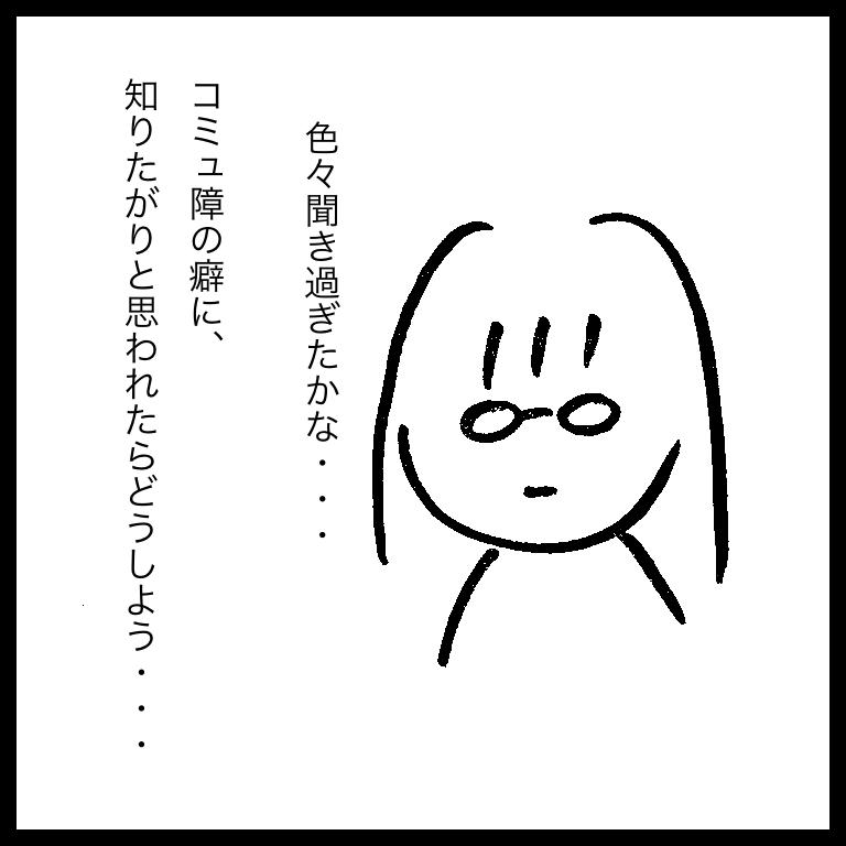 f:id:komyusyomama:20210609220326p:plain