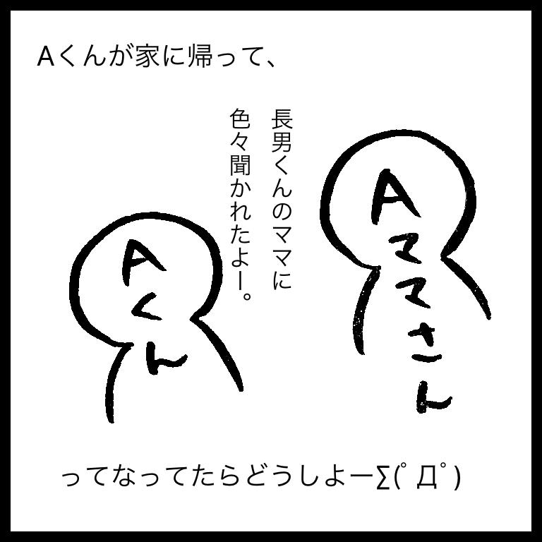f:id:komyusyomama:20210609220647p:plain