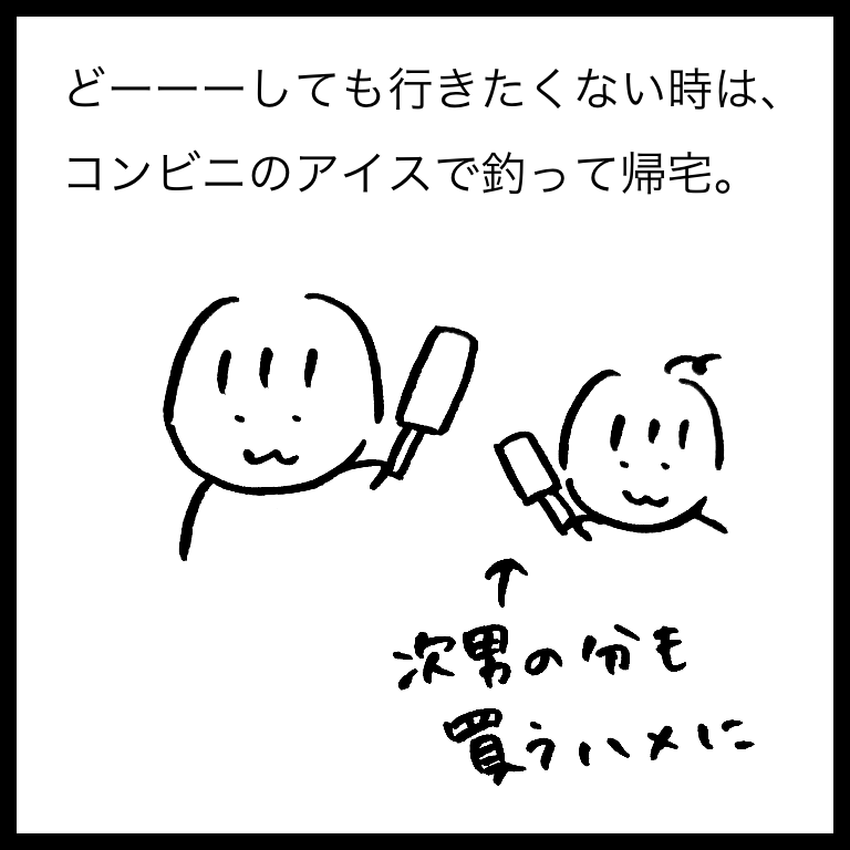 f:id:komyusyomama:20210612150105p:plain
