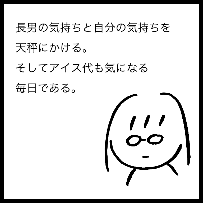 f:id:komyusyomama:20210612150139p:plain