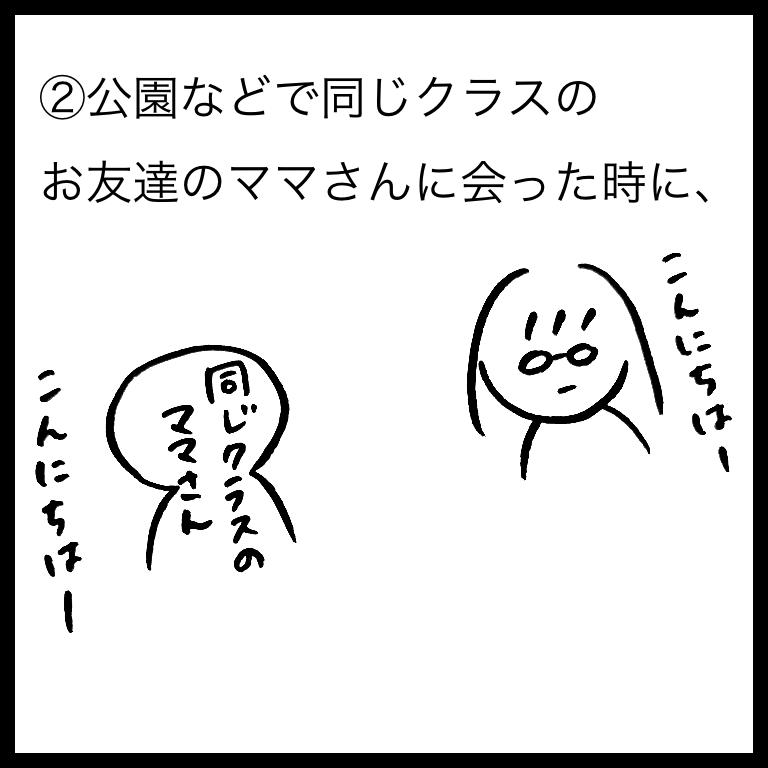 f:id:komyusyomama:20210615171634p:plain