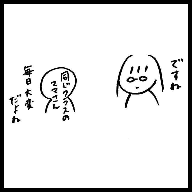 f:id:komyusyomama:20210615171652p:plain