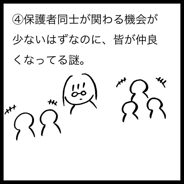 f:id:komyusyomama:20210615171810p:plain