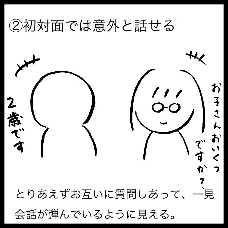 f:id:komyusyomama:20210616113411p:plain