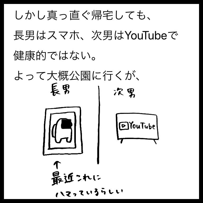 f:id:komyusyomama:20210617121329p:plain