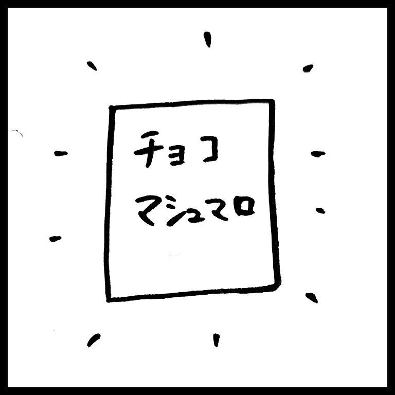 f:id:komyusyomama:20210617155739p:plain