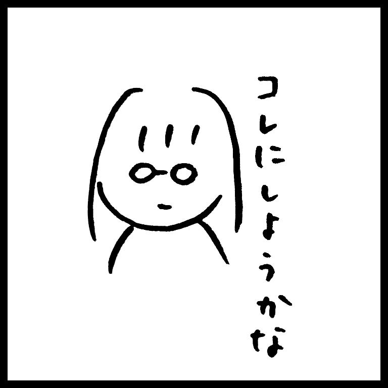 f:id:komyusyomama:20210617155755p:plain