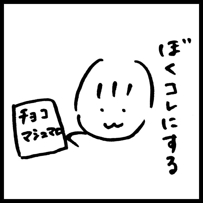 f:id:komyusyomama:20210617155853p:plain