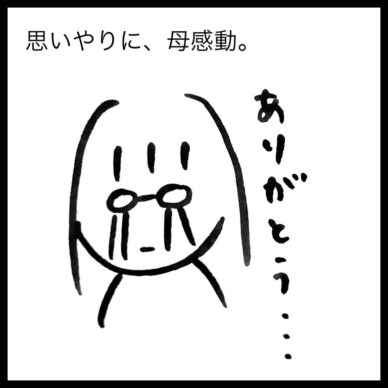 f:id:komyusyomama:20210617155948p:plain