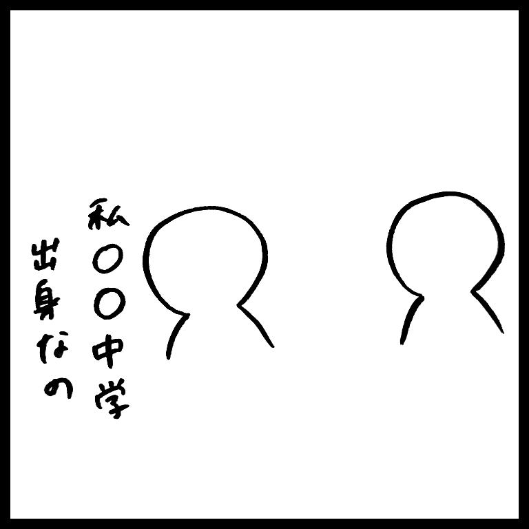 f:id:komyusyomama:20210618183648p:plain