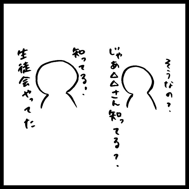 f:id:komyusyomama:20210618183705p:plain