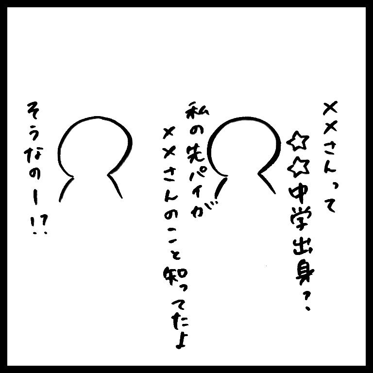 f:id:komyusyomama:20210618183747p:plain