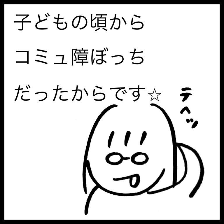 f:id:komyusyomama:20210618184222p:plain