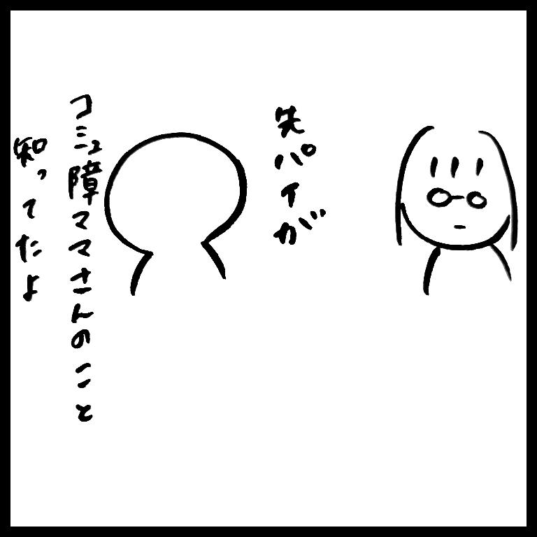 f:id:komyusyomama:20210618190342p:plain