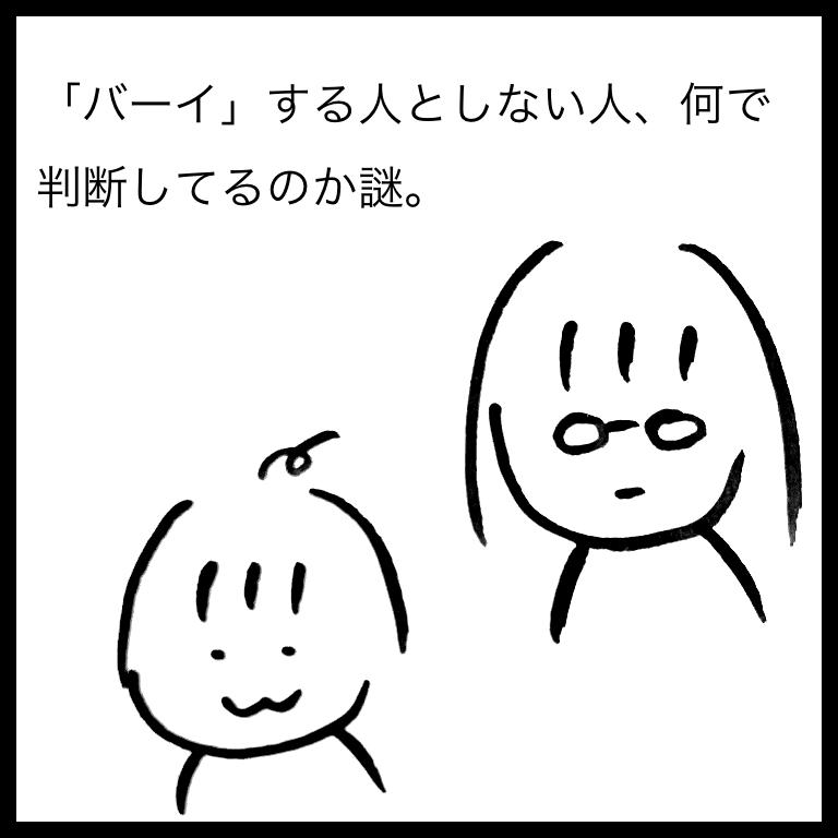 f:id:komyusyomama:20210624222815p:plain