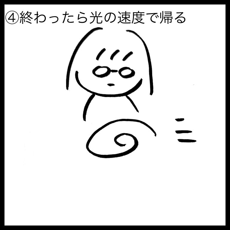 f:id:komyusyomama:20210625193436p:plain