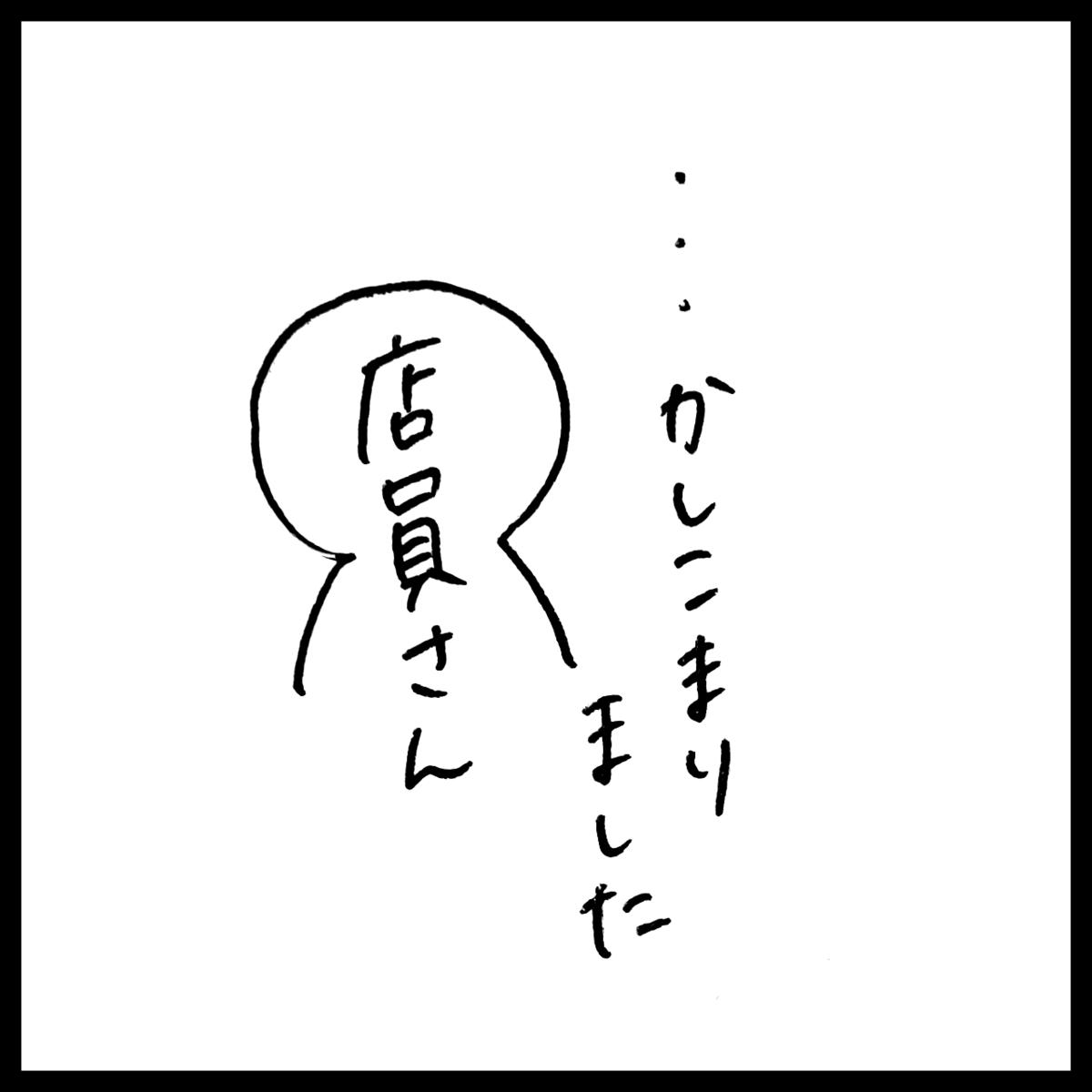 f:id:komyusyomama:20210704182550p:plain