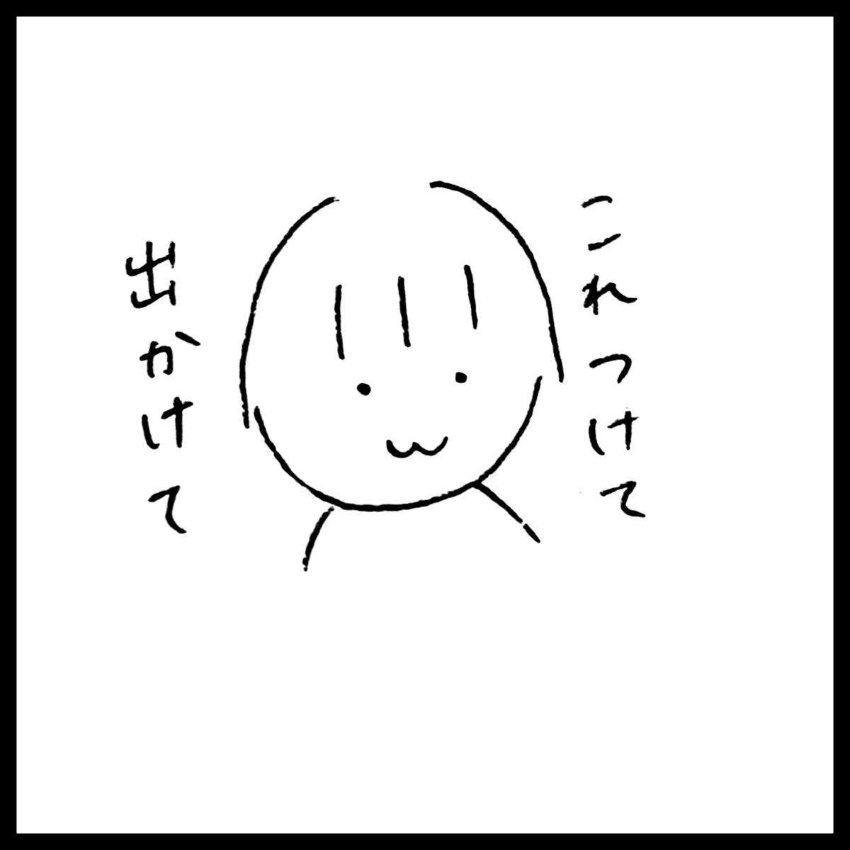 f:id:komyusyomama:20210705223654p:plain