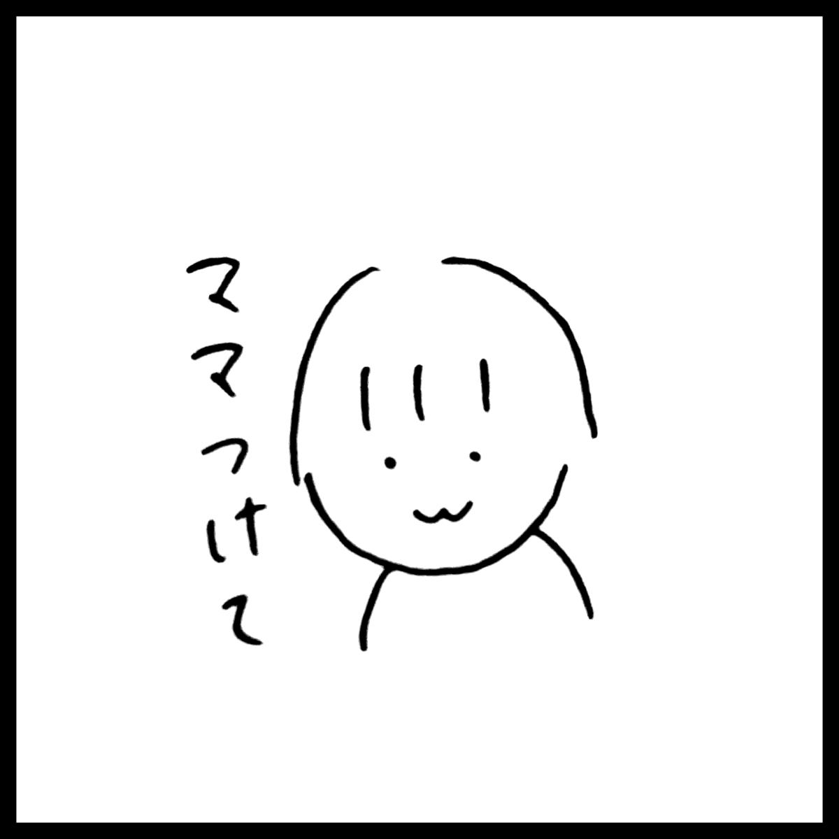 f:id:komyusyomama:20210705224728p:plain