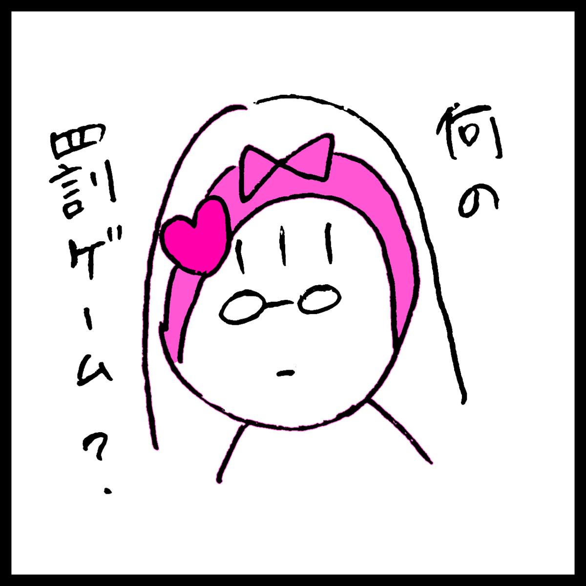 f:id:komyusyomama:20210705225059p:plain