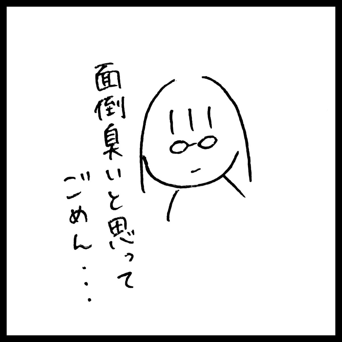 f:id:komyusyomama:20210707090314p:plain