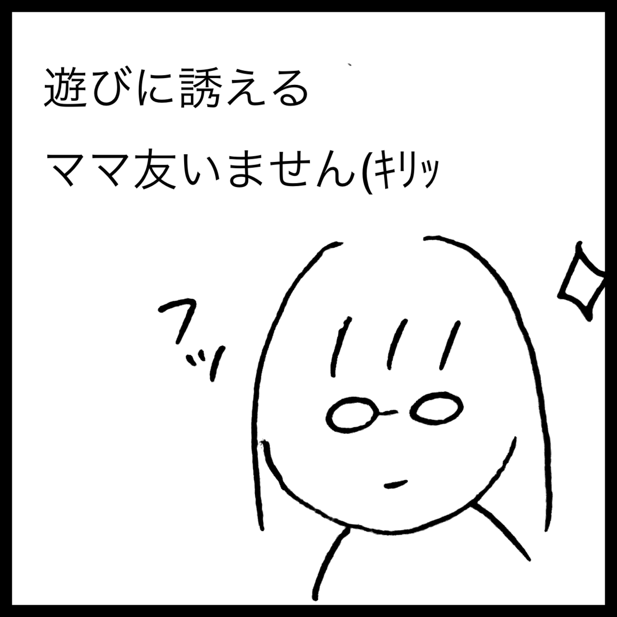 f:id:komyusyomama:20210709155357p:plain