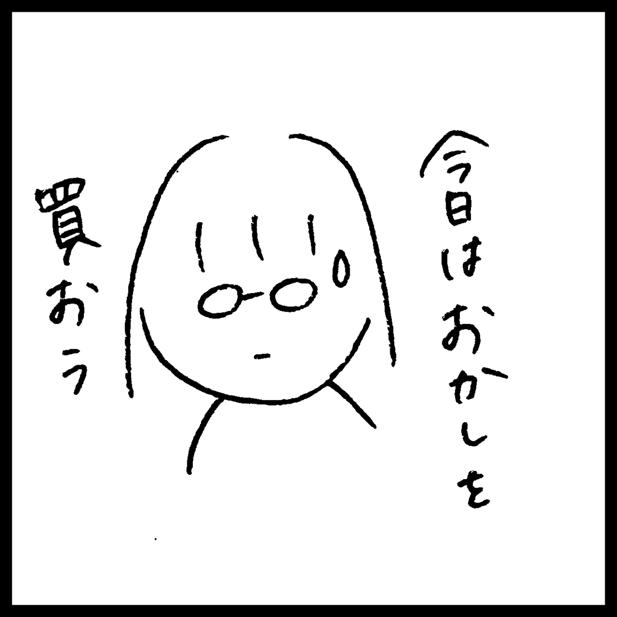 f:id:komyusyomama:20210712195748p:plain
