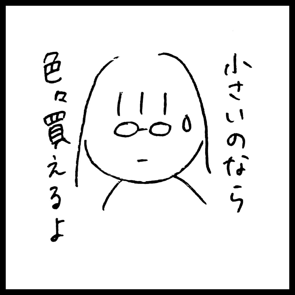 f:id:komyusyomama:20210712195905p:plain