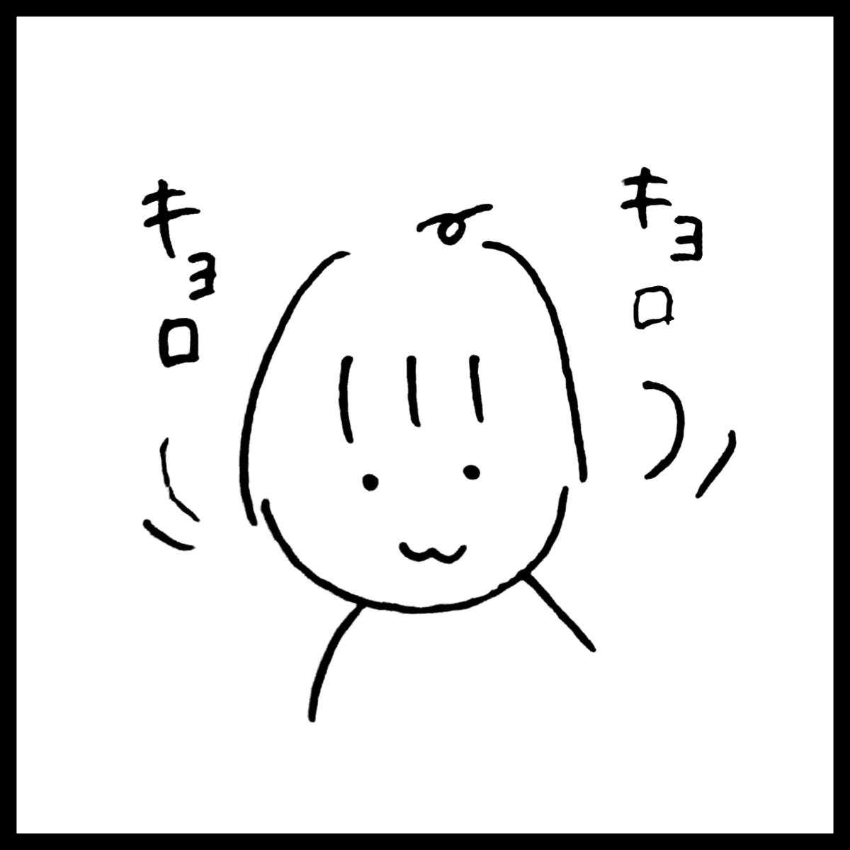 f:id:komyusyomama:20210712195933p:plain