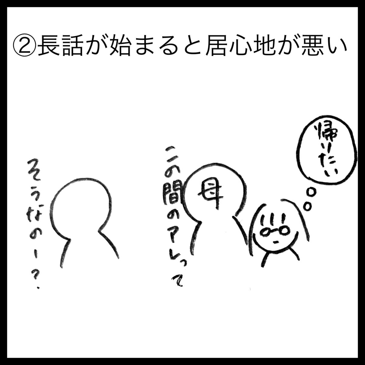 f:id:komyusyomama:20210715230620p:plain