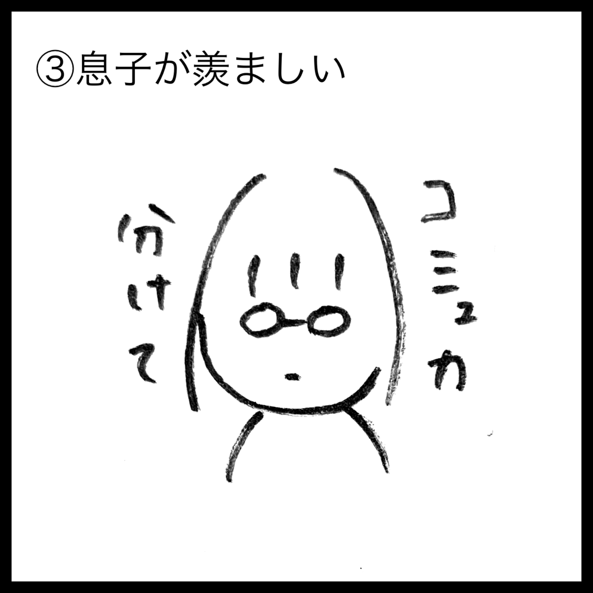f:id:komyusyomama:20210716234520p:plain