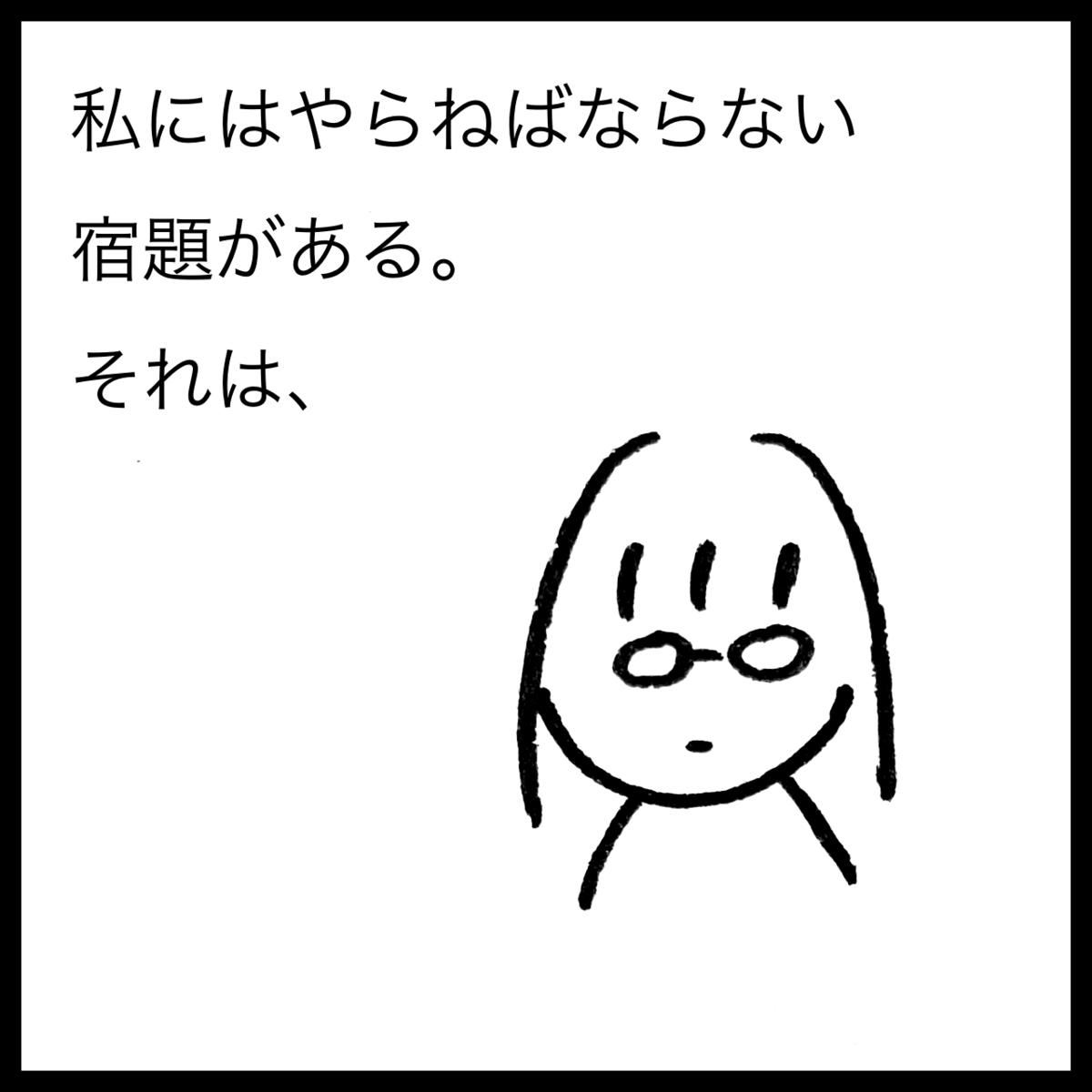 f:id:komyusyomama:20210720155832p:plain