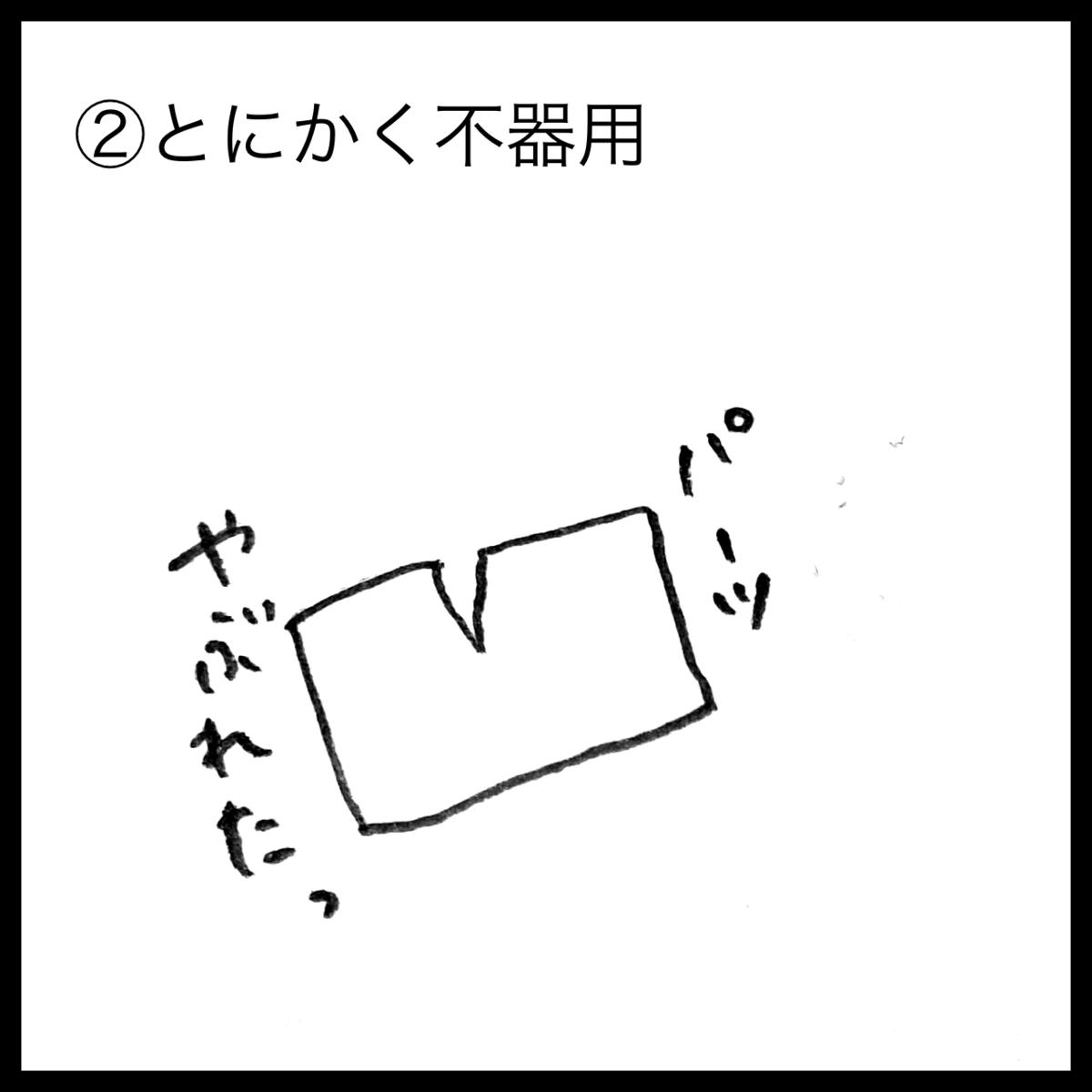 f:id:komyusyomama:20210720160020p:plain