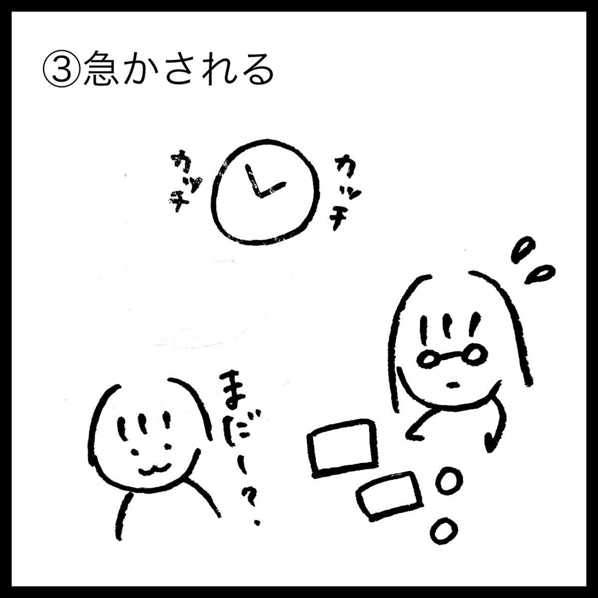 f:id:komyusyomama:20210720160055p:plain