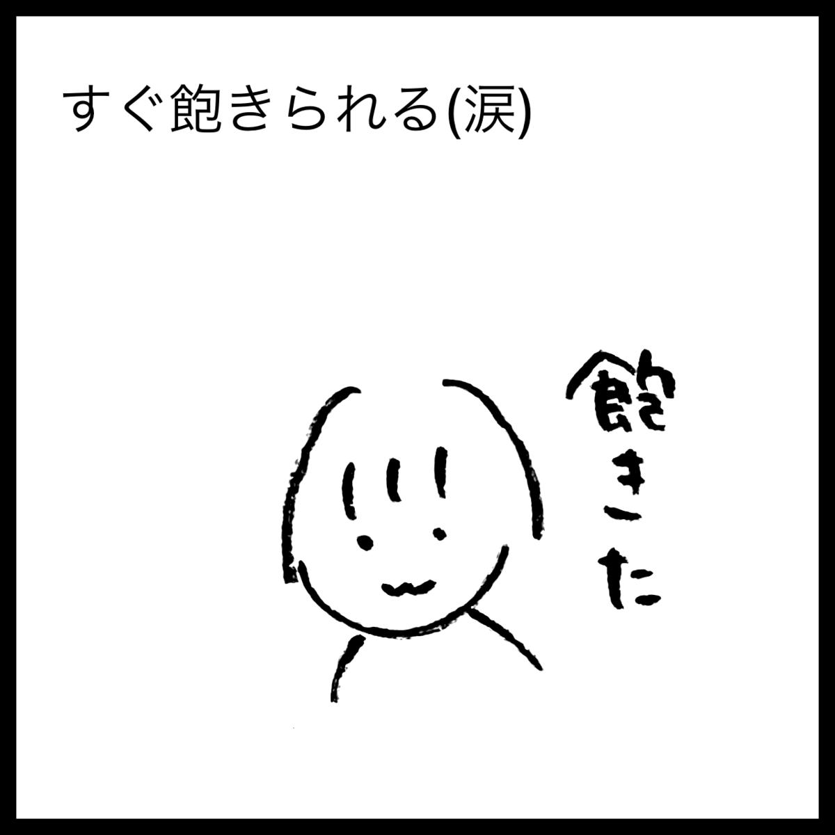 f:id:komyusyomama:20210720160139p:plain