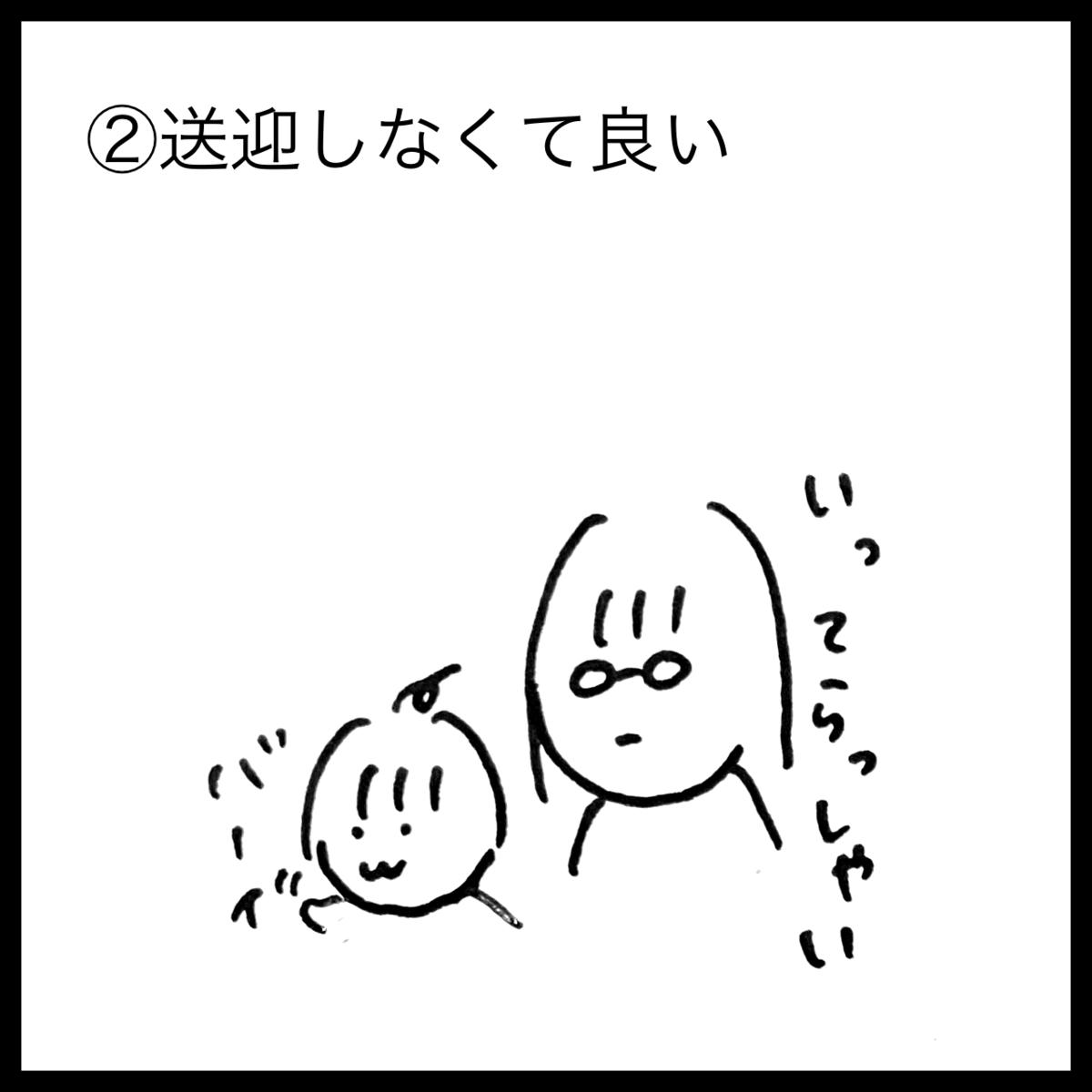 f:id:komyusyomama:20210723182834p:plain