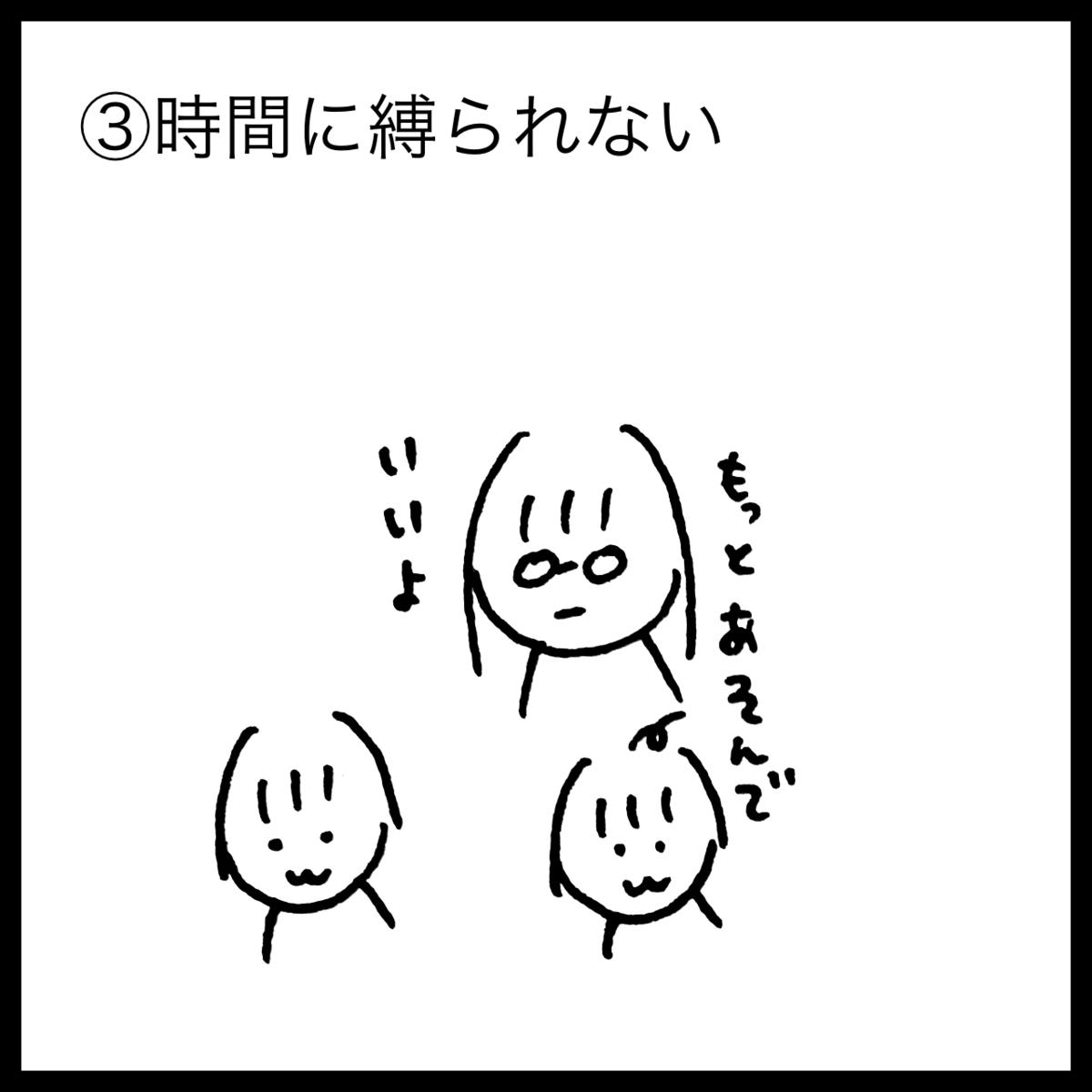 f:id:komyusyomama:20210723183241p:plain