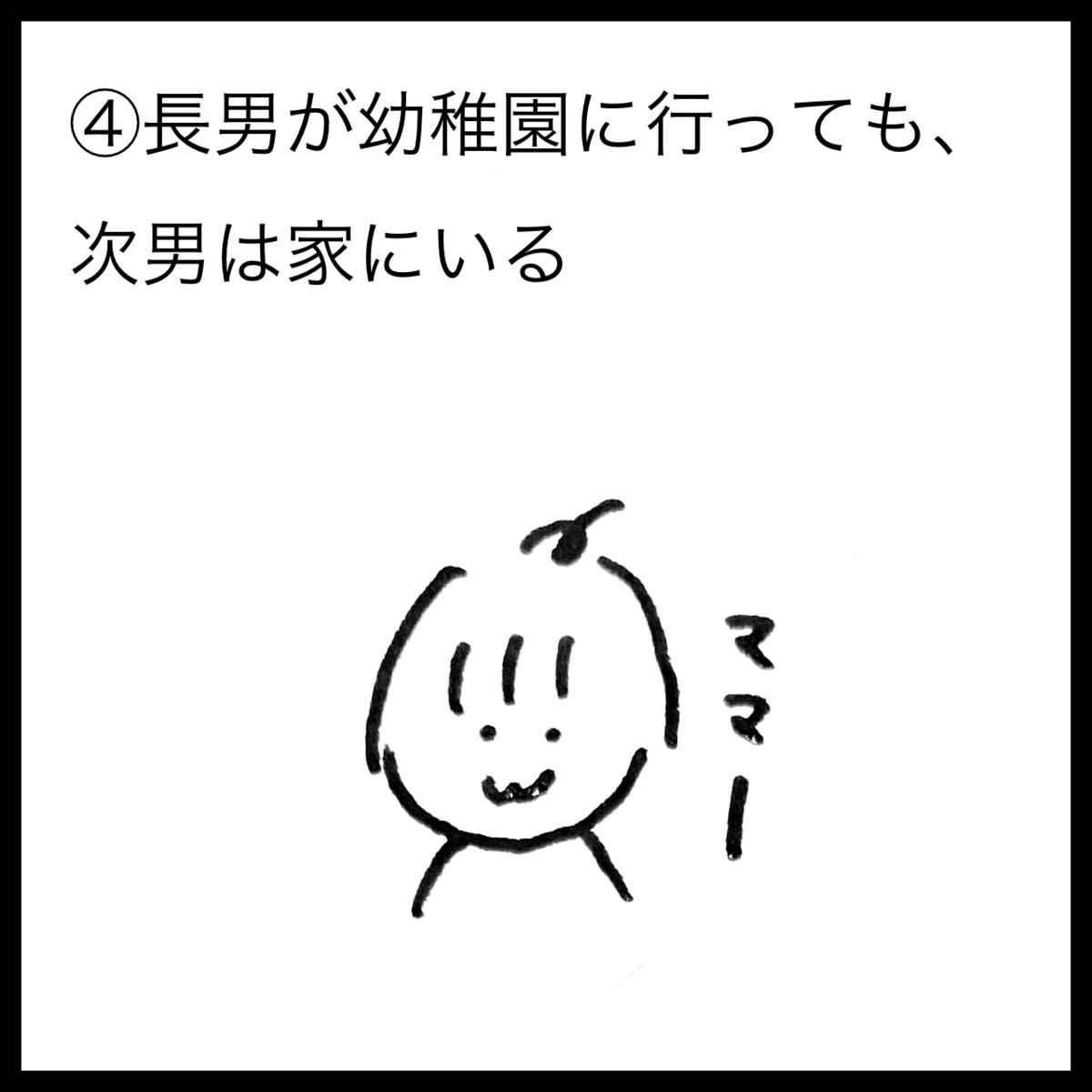 f:id:komyusyomama:20210723183356p:plain