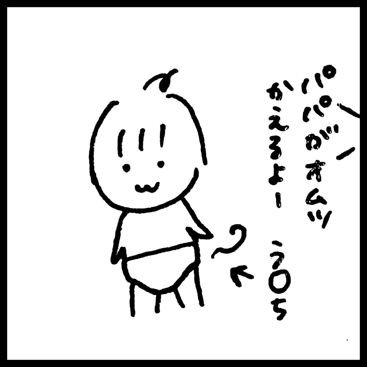 f:id:komyusyomama:20210724003706p:plain