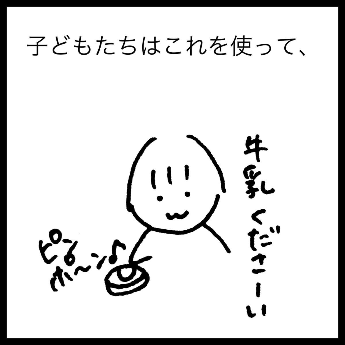 f:id:komyusyomama:20210725190742p:plain