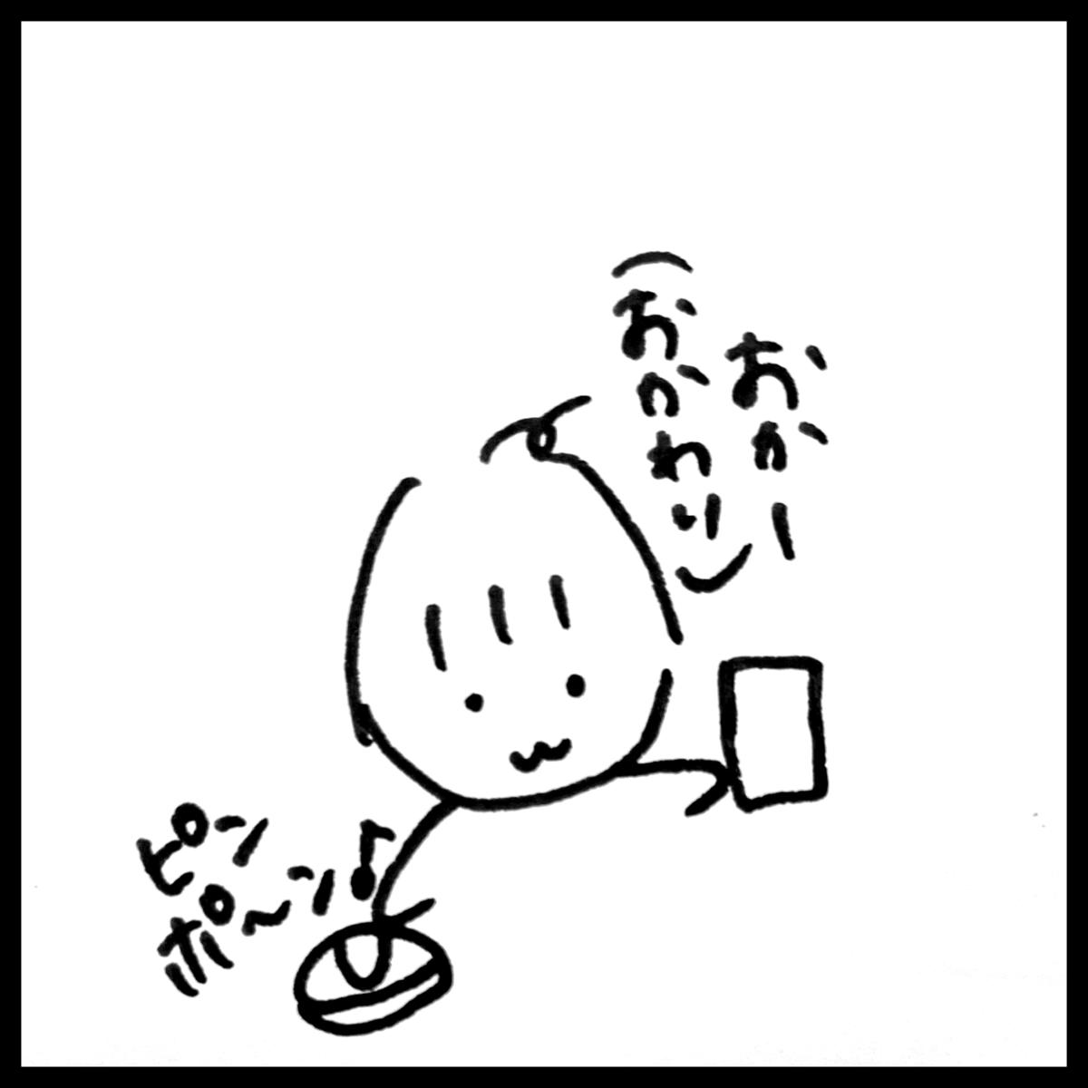 f:id:komyusyomama:20210725190811p:plain