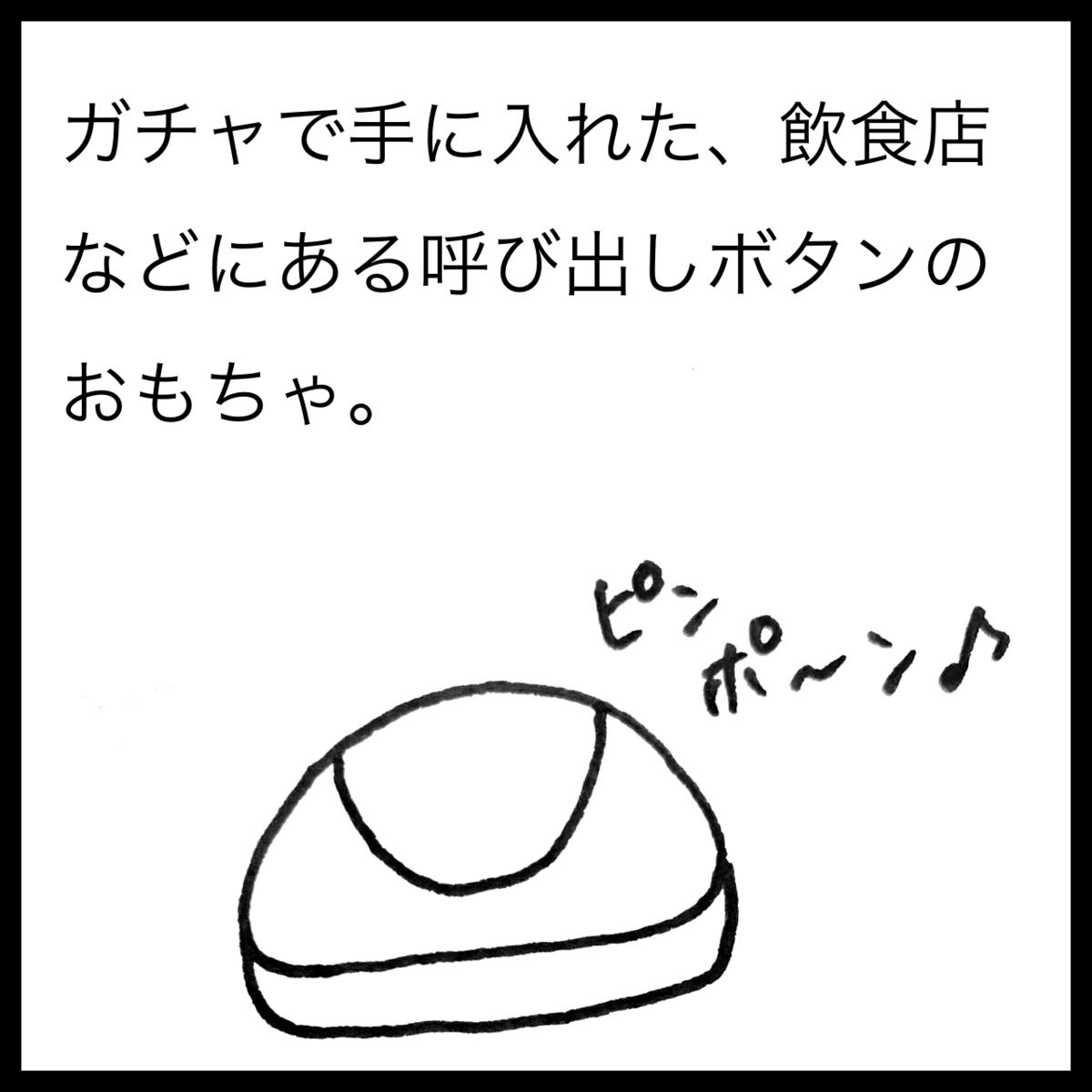 f:id:komyusyomama:20210725190922p:plain