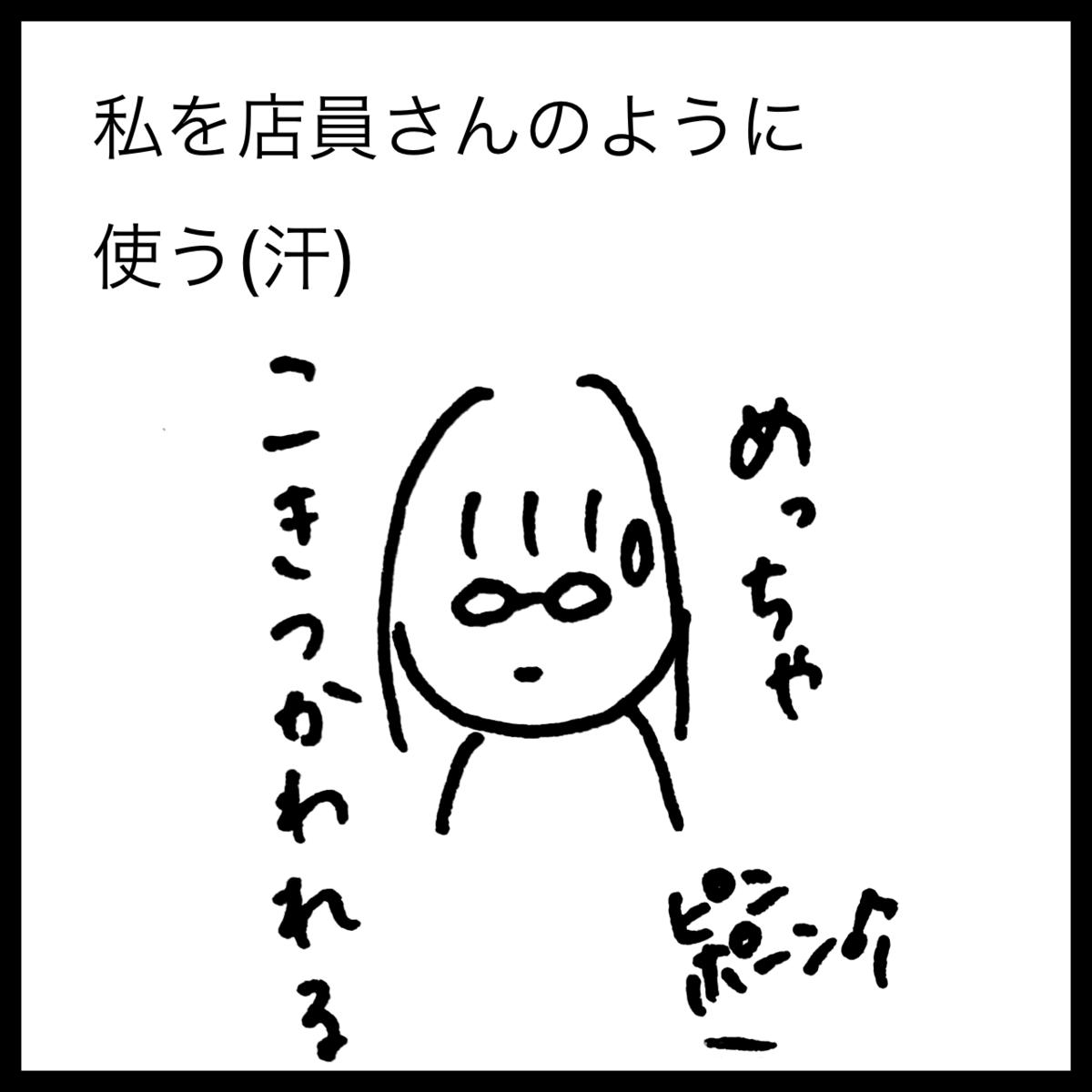 f:id:komyusyomama:20210725194220p:plain
