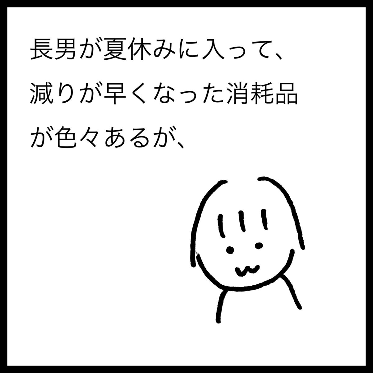f:id:komyusyomama:20210726213531p:plain