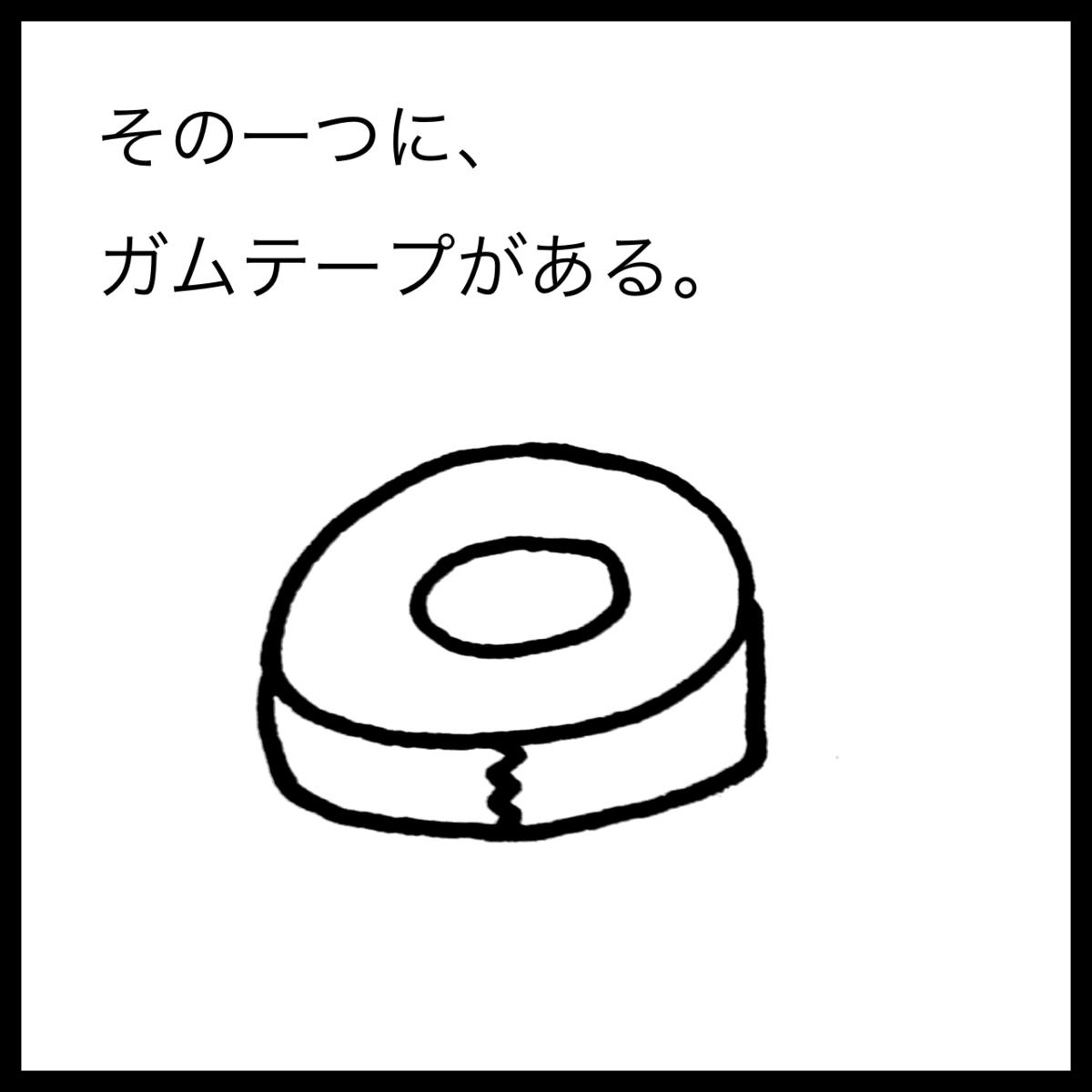 f:id:komyusyomama:20210726213616p:plain