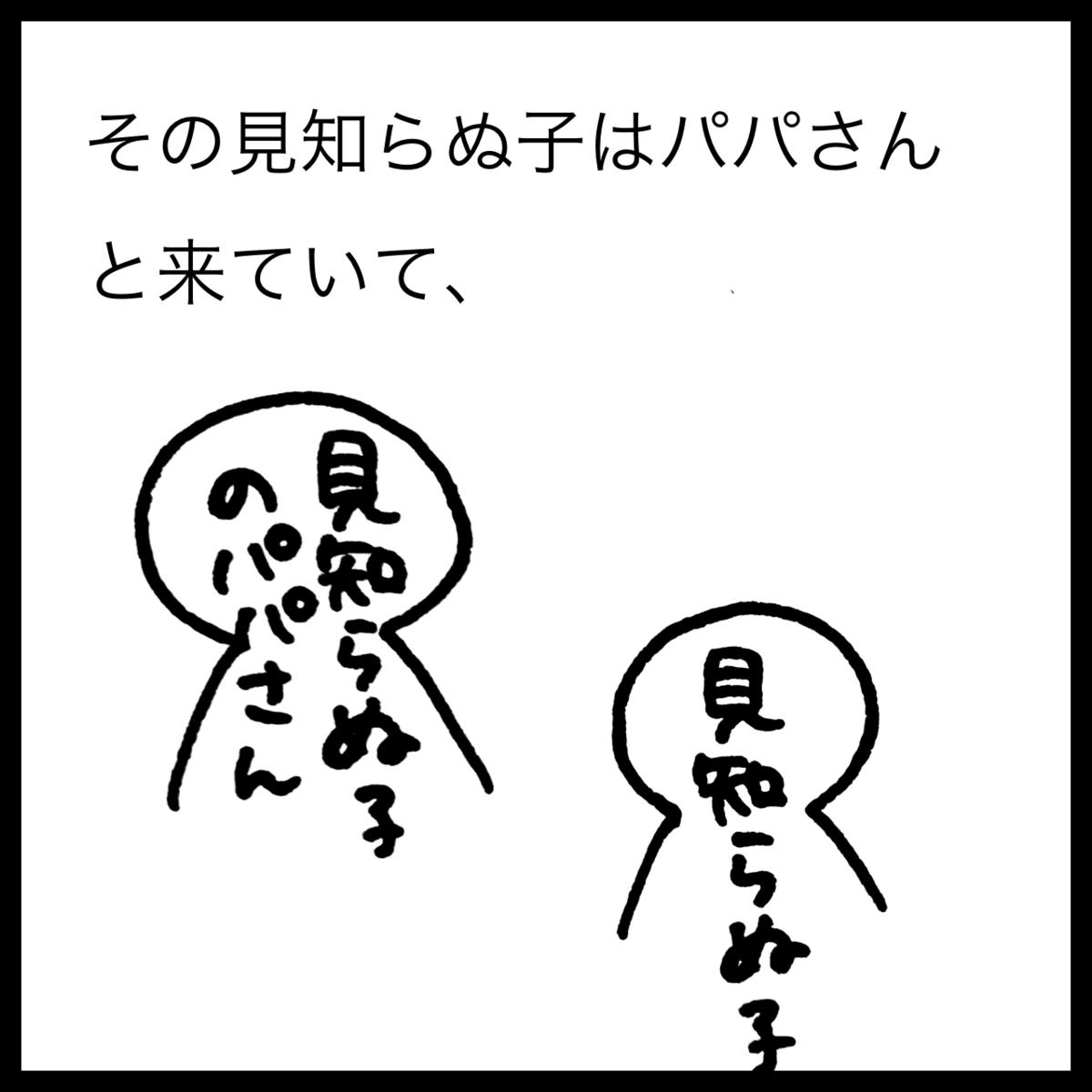 f:id:komyusyomama:20210728214529p:plain