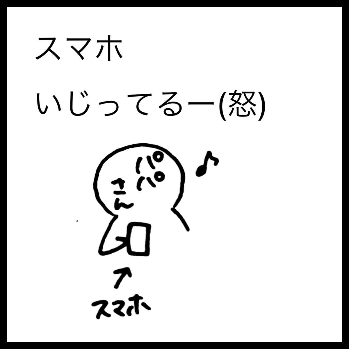 f:id:komyusyomama:20210728214653p:plain