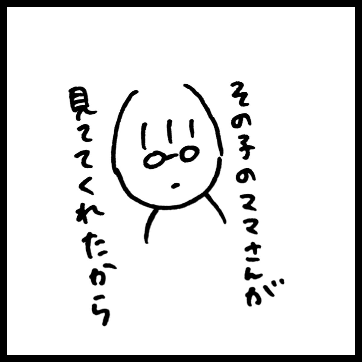 f:id:komyusyomama:20210728214746p:plain